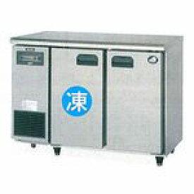 パナソニック(旧サンヨー)ヨコ型冷凍冷蔵庫型式:SUR-UT1241C寸法:幅1200mm 奥行450mm 高さ800mm送料:無料 (メーカーより)直送保証:メーカー保証付