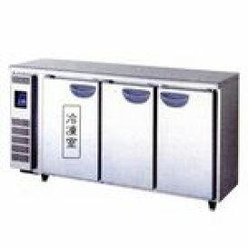 フクシマ・福島ヨコ型冷凍冷蔵庫型式:TMU-51PE2寸法:幅1500mm 奥行450mm 高さ800mm送料:無料 (メーカーより直送)保証:メーカー保証付