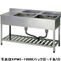アズマ・東製作所二槽水切シンク型式:HPM2-1500寸法:幅1500mm 奥行600mm 高さ800mm送料:無料 (メーカーより)直送保証:メーカー保証付