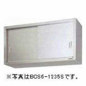 マルゼン吊戸棚(ステンレス戸)型式:BCS6-0935S寸法:幅900m 奥行350mm 高さ600mm送料:無料 (メーカーより)直送保証:メーカー保証付