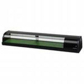 ホシザキ・星崎冷蔵ネタケース(スタンダードタイプ)型式:HNC-180B-L(R)-B寸法:幅1800mm 奥行345mm 高さ270mm送料:無料 (メーカーより直送)保証:メーカー保証付