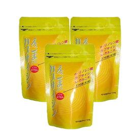 ☆3袋セット送料無料★TVで話題★オメガ3(α-リノレン酸)豊富なえごま油にL-カルニチン・カプサイシンを配合えごまカプサイシン 3袋セット(1袋120粒入)