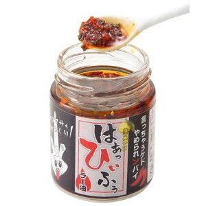 唐辛子、にんにく、ネギ、柚子果皮、生姜入で具沢山!食べるラー油 はぁっひぃふぅ 90g入
