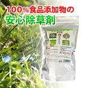 100%食品添加物の除草剤除草剤ウィードブライト 1kg入【7袋以上で送料無料・代引手数料無料・レビューを書いてプチ…
