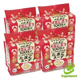 ヨード卵光 ふわふわたまごスープ(5食入)(4袋セット) 日本農産工業 敬老の日 ギフト プレゼント 元気 スタミナ 健康 健康食品 包装ラッピング可(有料) 送料無料(沖縄への発送不可)