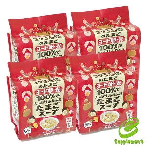 ヨード卵光 ふわふわたまごスープ(5食入)(4袋セット) 日本農産工業 同梱区分J
