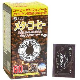 (送料無料・メール便)ファイン メタコーヒー (箱から出してメール便) サプリメント 食物繊維 クロロゲン酸 ポリフェノール 健康維持 サプリ 生活習慣