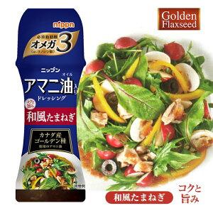 アマニ油 ドレッシング 和風たまねぎ 日本製粉(ニップン) 健康油 亜麻仁油 アマニオイル オメガ3系 α-リノレン酸 必須脂肪酸 DHA ドコサヘキサエン酸 父の日 ギフト プレゼント 包装ラッピ