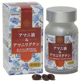 アマニ油&アマニリグナン 日本製粉(ニップン) オメガ3脂肪酸 DHA EPA 亜麻仁油 えごま油を超える!? 除菌梱包 プレゼント 元気 スタミナ サプリ 健康食品 あまに アマニオイル 包装ラッピング可(有料)