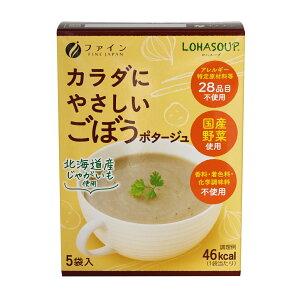 (送料無料・メール便)ファイン カラダにやさしいごぼうスープ LOHASOUP(ロハスープ) (箱から出してメール便) サプリメント 健康維持 サプリ 生活習慣