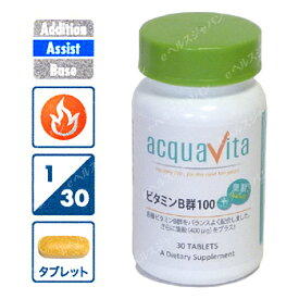 アクアヴィータ ビタミンB群100&葉酸400μg(アクアビータ・Acquavita):(サプリメント)タイムリリースで長時間キープ! 同梱区分J
