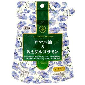 (メール便・送料無料) アマニ油&NAグルコサミン 日本製粉(ニップン) オメガ3脂肪酸 DHA EPA 亜麻仁油 サプリメント ギフト プレゼント 元気 スタミナ 健康 サプリ 健康食品 あまに アマニオ