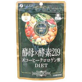 (メール便・送料無料) ファイン 酵母×酵素219×コーヒークロロゲン酸ダイエット 粒タイプ
