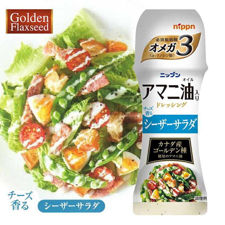 アマニ油入り ドレッシング シーザーサラダ/日本製粉(ニップン):(アマニオイル)ドレッシングでアマニ油を簡単に摂ろう! 同梱区分J