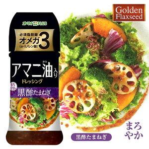 アマニ油 ドレッシング 黒酢たまねぎ 日本製粉(ニップン) オメガ3脂肪酸 DHA EPA 亜麻仁油 敬老の日 ギフト プレゼント 元気 スタミナ 健康 健康食品 あまに アマニオイル 包装ラッピング可