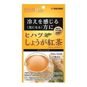 (送料無料・メール便)ヒハツしょうが紅茶 マルマン 健康維持 生姜 ショウガ サプリ 生活習慣