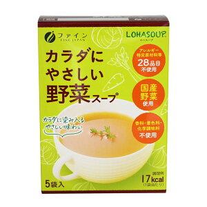 (送料無料・メール便)ファイン カラダにやさしい野菜スープ LOHASOUP(ロハスープ) (箱から出してメール便) 国産野菜使用 アレルギー特定原材料等28品目不使用 動物性原料・香料・着色