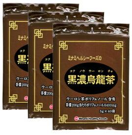 黒濃烏龍茶(袋タイプ)(3袋セット)ミナミヘルシーフーズ 同梱区分J