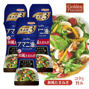 アマニ油ドレッシング 和風たまねぎ(3本セット) 日本製粉(ニップン) / えごま油を超える!? 健康油 亜麻仁油 アマニオイル オメガ3系 α-リノレン酸 必須脂肪酸 EPA DHA 同梱区分J 送料無料(沖