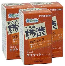 柿渋サプリ(3箱セット) マルマンSALE ギフト プレゼント 元気 スタミナ 健康 サプリ 健康食品 包装ラッピング可(有料)