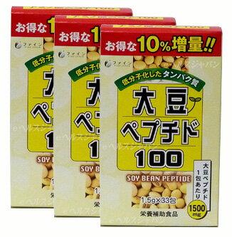 ファイン 大豆ペプチド【3箱セット】(サプリメント)【RCP】【同梱区分J】