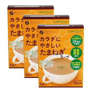 ファイン カラダにやさしいたまねぎスープ LOHASOUP(ロハスープ)(3箱セット) サプリメント 健康維持 サプリ 生活習慣 父の日 ギフト プレゼント 包装ラッピング可(有料)