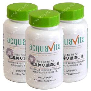 アクアヴィータ 低温絞り亜麻仁油(アクアビータ・Acquavita)(3本セット) オメガ3脂肪酸 DHA EPA アマニ油 サプリメント ギフト プレゼント 元気 スタミナ 健康 サプリ 健康食品アマニオイル 包