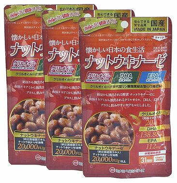 【スーパーセール対象商品】【メール便・送料無料】ナットウキナーゼ×クリルオイル・DHA・EPA【3袋セット】ミナミヘルシーフーズ(数量限定)