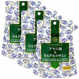 (メール便・送料無料) アマニ油&NAグルコサミン(3本セット) 日本製粉(ニップン) オメガ3脂肪酸 DHA EPA 亜麻仁油 サプリメント ギフト プレゼント 元気 スタミナ 健康 サプリ 健康食品 あまに アマニオイル 包装ラッピング可(有料)
