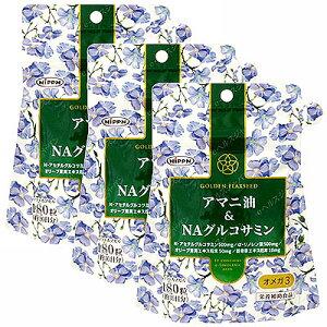 (メール便・送料無料) アマニ油&NAグルコサミン(3本セット) 日本製粉(ニップン) オメガ3脂肪酸 DHA EPA 亜麻仁油 サプリメント ギフト プレゼント 元気 スタミナ 健康 サプリ 健康食品 あま