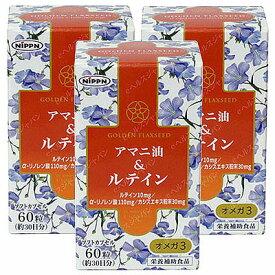 アマニ油&ルテイン(3本セット) 日本製粉(ニップン) / サプリメント 健康油 亜麻仁油 アマニオイル オメガ3系脂肪酸 α-リノレン酸 アマニリグナン マリーゴールド 必須脂肪酸 カロテノイド EPA DHA サプリ 同梱区分J