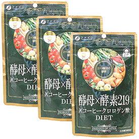 (メール便・送料無料) ファイン 酵母×酵素219×コーヒークロロゲン酸ダイエット 粒タイプ(3袋セット)