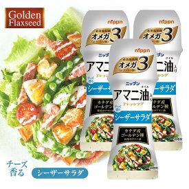 アマニ油 ドレッシング シーザーサラダ(3本セット) 日本製粉(ニップン) オメガ3脂肪酸 DHA EPA 亜麻仁油 ギフト プレゼント 元気 スタミナ 健康 健康食品 あまに アマニオイル 包装ラッピング可(有料)