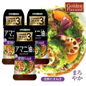 アマニ油 ドレッシング 黒酢たまねぎ(3本セット) 日本製粉(ニップン) オメガ3脂肪酸 DHA EPA 亜麻仁油 ギフト プレゼント 元気 スタミナ 健康 健康食品 あまに アマニオイル 包装ラッピング可(有料)