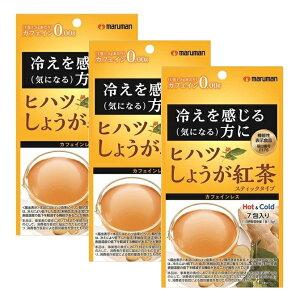 (送料無料・メール便)ヒハツしょうが紅茶(3袋セット) マルマン 健康維持 生姜 ショウガ サプリ 生活習慣