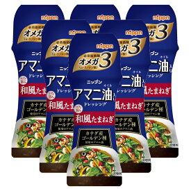 アマニ油ドレッシング 和風たまねぎ(6本セット) 日本製粉(ニップン) / えごま油を超える!? 健康油 亜麻仁油 アマニオイル オメガ3系 α-リノレン酸 必須脂肪酸 EPA DHA 同梱区分J 送料無料(沖縄・離島・北海道を除く)