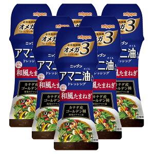 アマニ油 ドレッシング 和風たまねぎ(6本セット) 日本製粉(ニップン) 健康油 亜麻仁油 アマニオイル オメガ3系 α-リノレン酸 必須脂肪酸 EPA エイコサペンタエン酸 DHA ドコサヘキサエン酸