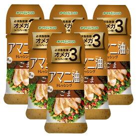 アマニ油 ドレッシング ごま(6本セット) 日本製粉(ニップン) えごま油を超える!? 同梱区分J