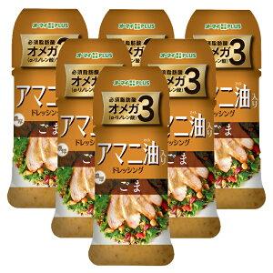 アマニ油 ドレッシング ごま(6本セット) 日本製粉(ニップン) オメガ3脂肪酸 DHA EPA 亜麻仁油 えごま油を超える!? 除菌梱包 プレゼント 元気 スタミナ 健康食品 あまに アマニオイル 包装ラッ