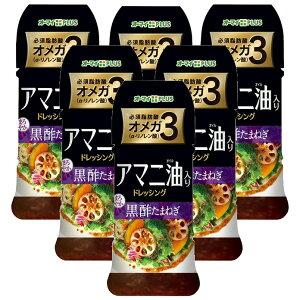 アマニ油 ドレッシング 黒酢たまねぎ(6本セット) 日本製粉(ニップン) オメガ3脂肪酸 DHA EPA 亜麻仁油 プレゼント 元気 スタミナ 健康食品 あまに アマニオイル 除菌梱包 包装ラッピング可(