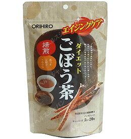 オリヒロ ダイエットごぼう茶20包 元気 健康食品 サプリ 除菌梱包 プレゼント 包装ラッピング可(有料)