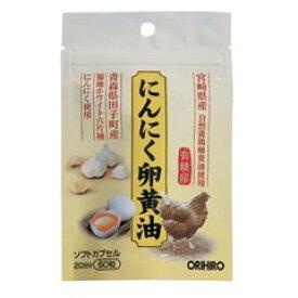 (送料無料・メール便)オリヒロ にんにく卵黄油フックタイプ サプリメント 健康維持 サプリ 生活習慣