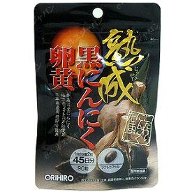 (メール便・送料無料) オリヒロ 熟成黒にんにく卵黄カプセル