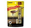 オリヒロ ごま酢と酵素(サプリメント)【RCP】【同梱区分J】
