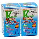 カリウムバランサー(2本セット) マルマン 塩分 除菌梱包 プレゼント サプリ 健康食品 生活習慣 包装ラッピング可(有…