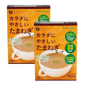 (送料無料・メール便)ファイン カラダにやさしいたまねぎスープ LOHASOUP(ロハスープ)(2箱セット)1000円ポッキリ (箱から出してメール便) サプリメント 健康維持 サプリ 生活習慣