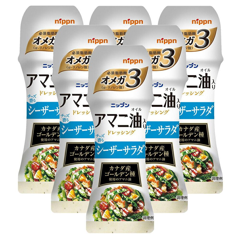 アマニ油入り ドレッシング シーザーサラダ(6セット)日本製粉(ニップン):(アマニオイル)ドレッシングでアマニ油を簡単に摂ろう! 同梱区分J