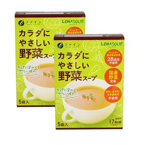(送料無料・メール便)1000円ポッキリ ファイン カラダにやさしい野菜スープ LOHASOUP(ロハスープ)(2箱セット) (箱から出してメール便) 国産野菜使用 アレルギー特定原材料等28品目不使