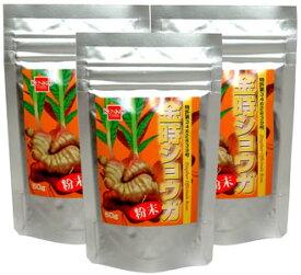 金時ショウガ(粉末)(3袋セット) 健康フーズ 同梱区分J