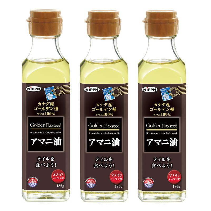アマニ油 186g【3本セット】日本製粉(ニップン):(えごま油を超える!?)(アマニオイル)摂ってもいい油なんです!αリノレン酸たっぷり!6g増量になって風味も豊に。 同梱区分J